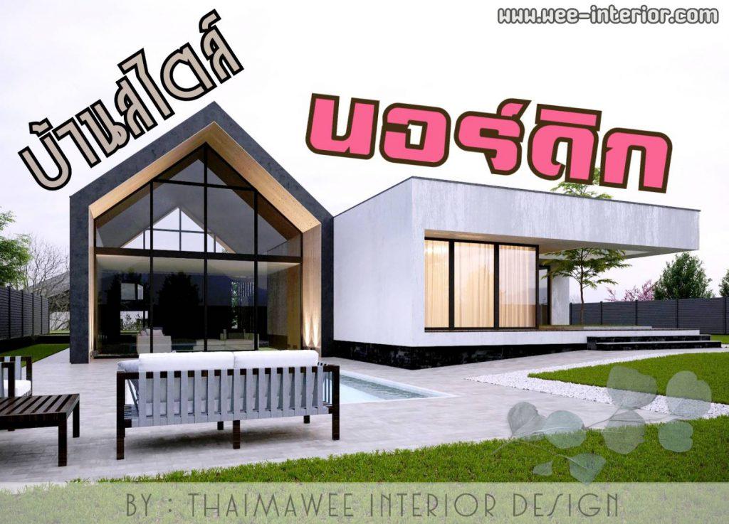 รับออกแบบบ้านสไตล์นอร์ดิก