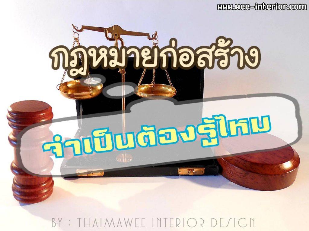 กฎหมายก่อสร้าง